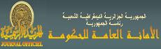 الجريدة الرسمية الجزائرية joradp
