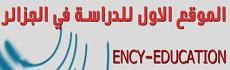 الموقع الأول للدراسة في الجزائر ency education