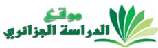 موقع الدراسة الجزائري eddirasa