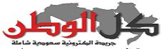 صحيفة وجريدة كل الوطن الإلكترونية السعودية