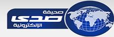 صحيفة وجريدة صدى الإلكترونية السعودية