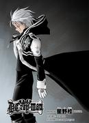 D.Gray Man anim�