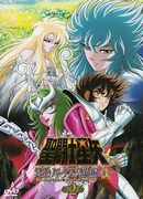 Saint Seiya : Had�s