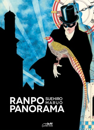ranpo210.jpg