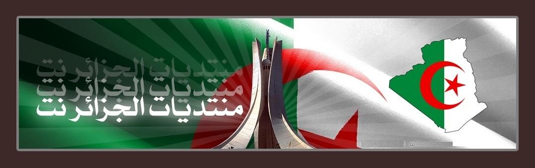 ~~~~~ منتديات الجزائر ~~~~~~