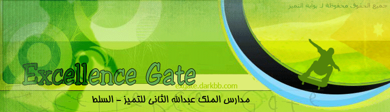 ~*~Excellence Gate~*~