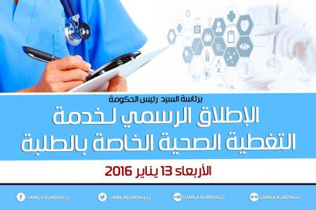 الانطلاقة الرسمية لنظام التأمين الإجباري الأساسي عن المرض الخاص بالطلبة