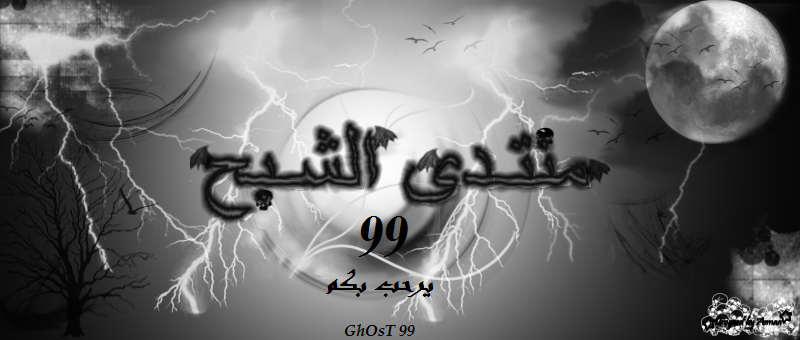 WeLCoMe To GhOsT 99 FoRuM