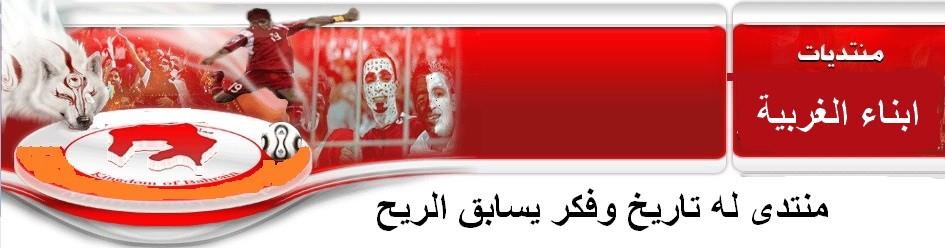 منتدى أبناء الغربــــــــــــــــــــــية