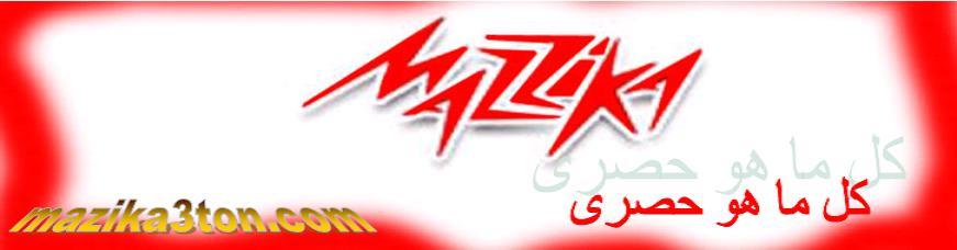 افلام عربي - افلام اجنبي - اغاني - كليبات - برامج - العاب mazika2doy.com