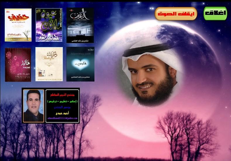 اسطوانة اناشيد مشارى بن راشد العفاسى كاملة