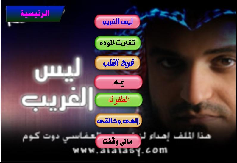 اسطوانة جميع أناشيد مشاري راشد