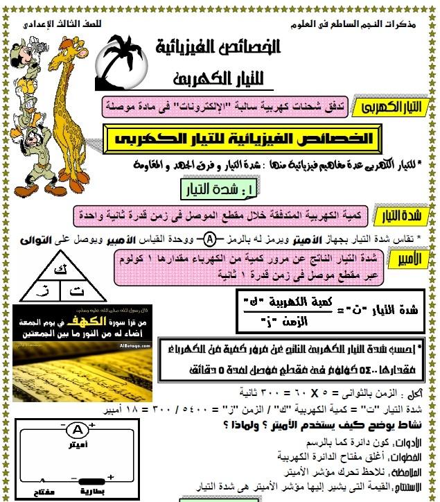 النجم الساطع أحمد حمدى يقدم