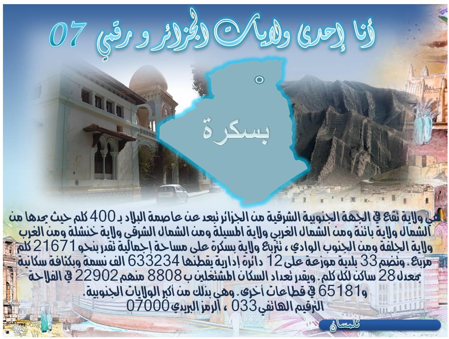 انا احدى ولايات الجزائر ورقمي 07 710.jpg