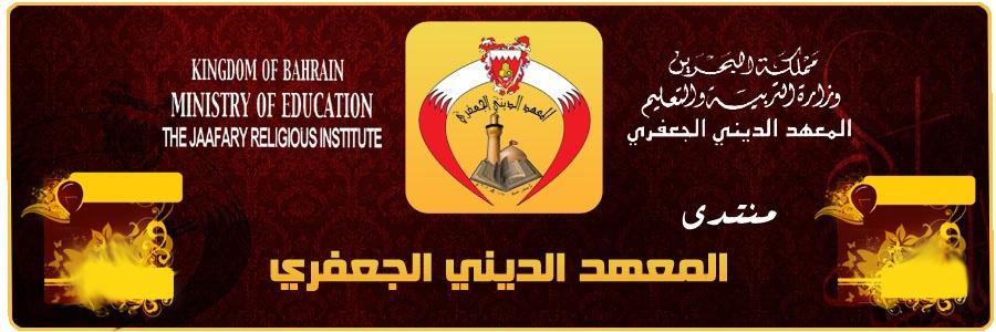 ملتقى المعهد الديني الجعفري