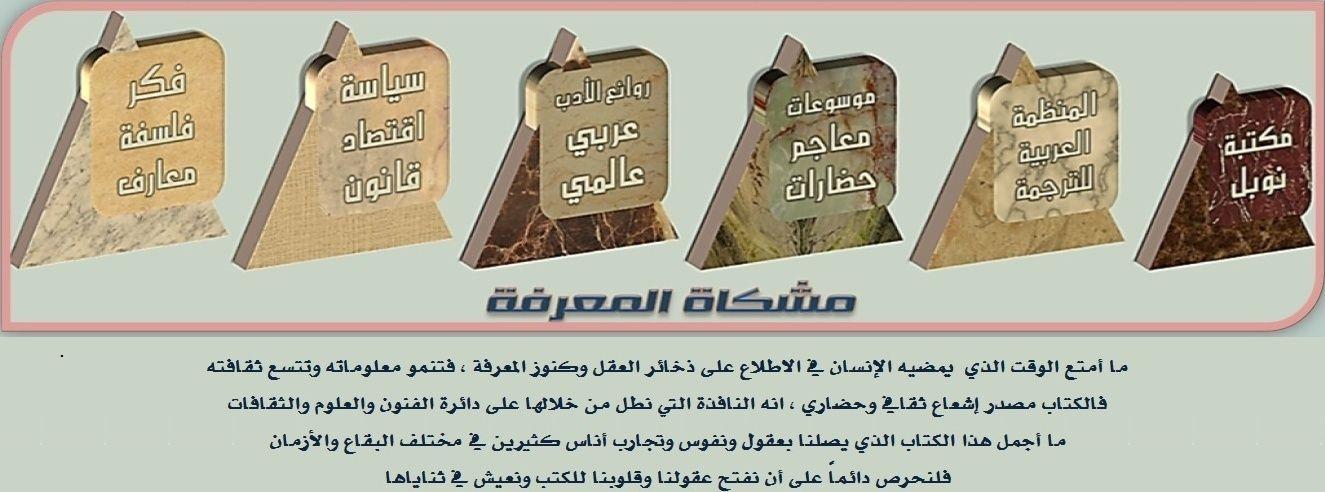 مكتبة زاد المعرفة