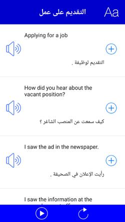 الانجليزية 2016 app-1110.png