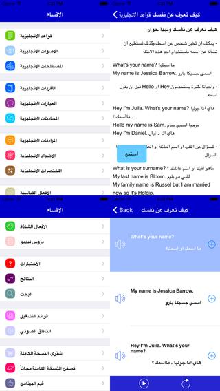 كيف تحسن مهاراتك فى اللغه الانجليزيه screen13.jpg