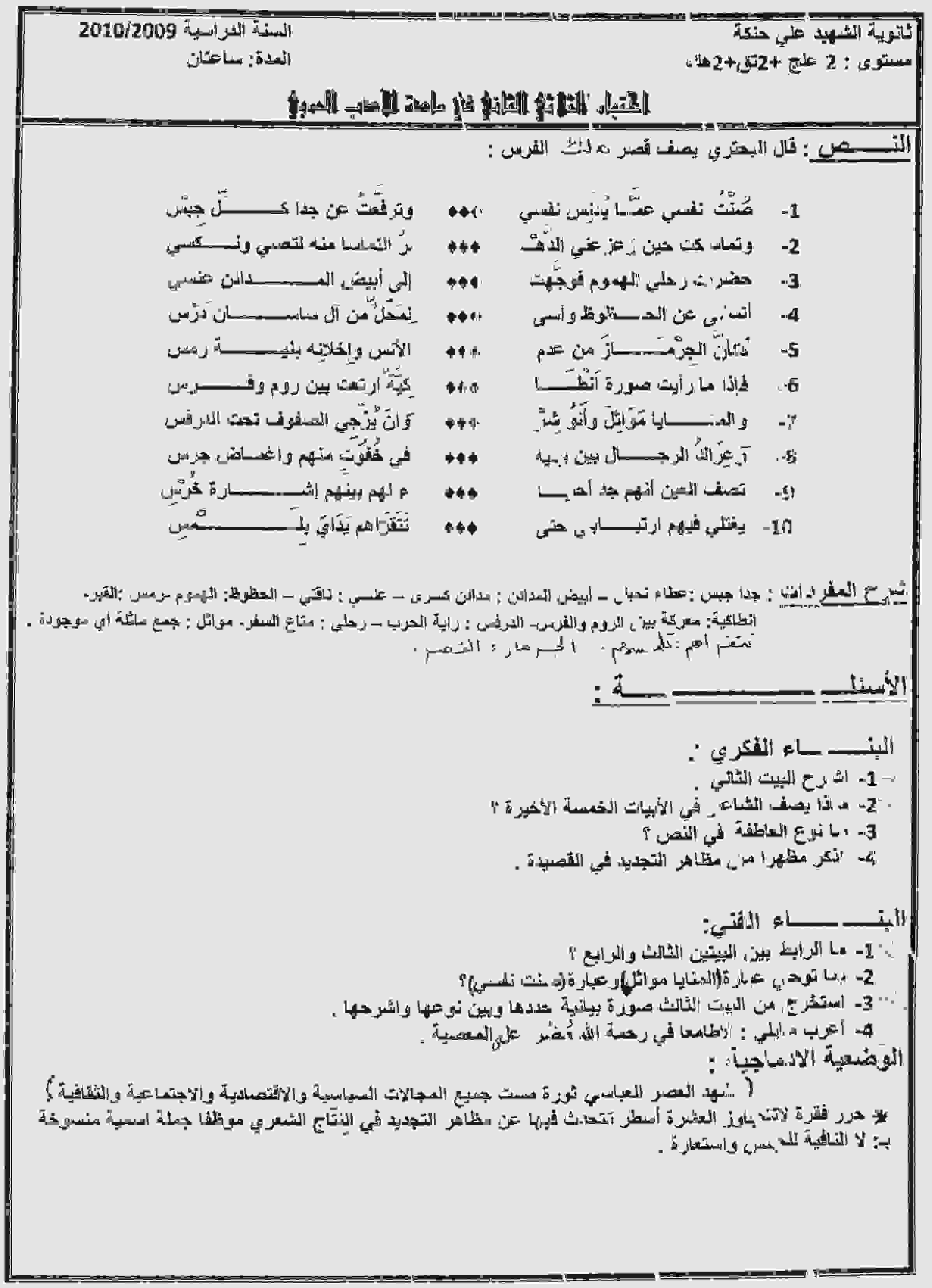 اختبار الثلاتي الثاني في الادب العربي img09410.jpg