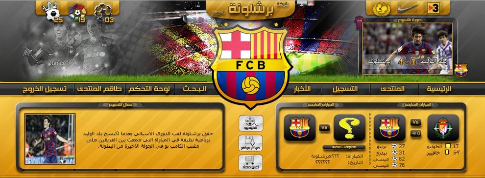 شبكة برشلونة العربية