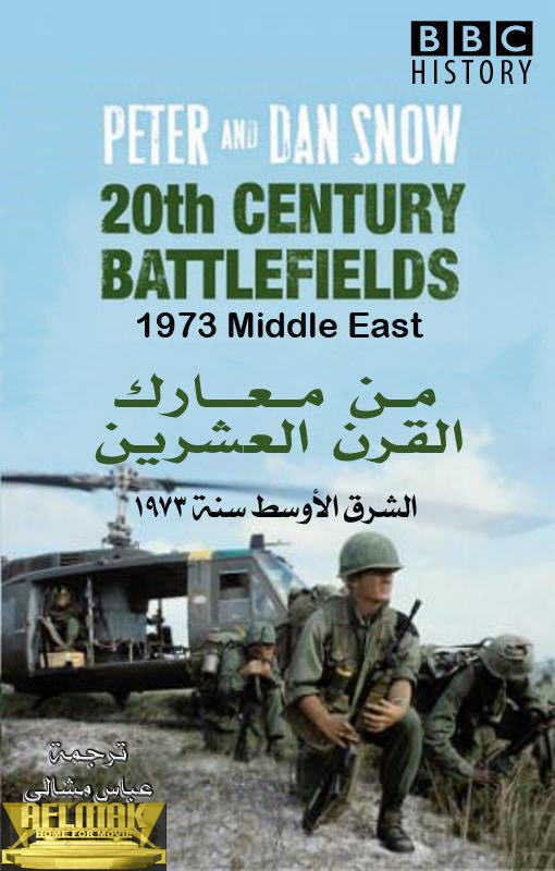 فيلم وثائقى لحرب اكتوبر