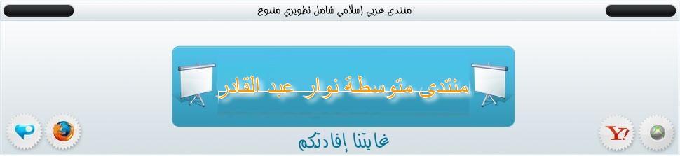 متوسطة الشهيد نوار عبد القادر جديوية