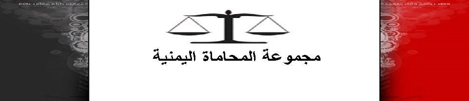 مجموعة  المحاماة اليمنية