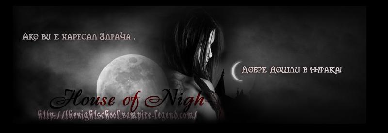 House of Night - един нов свят