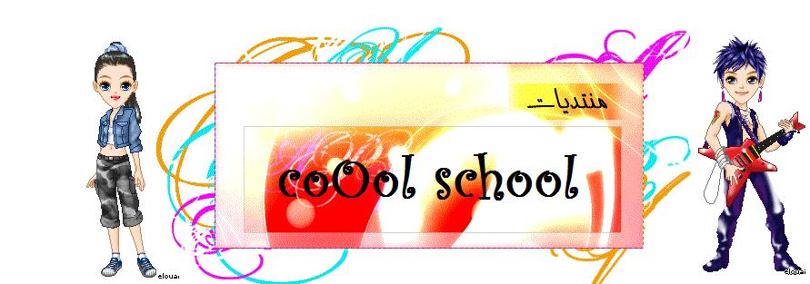 coOol school
