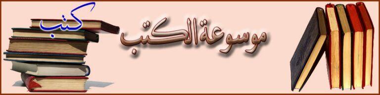 لمكتبة الإلكترونية المميزة. مكتبة تضم كتب فى شتى مجالات المعرفة : أدبية, اسلامية , سياسية , تاريخية , ثقافية , موسوعات.