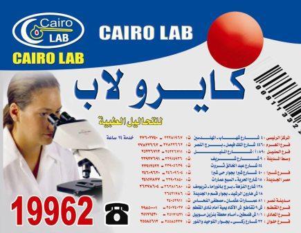 كايرو لاب للتحاليل الطبية  فرع مدينة نصر