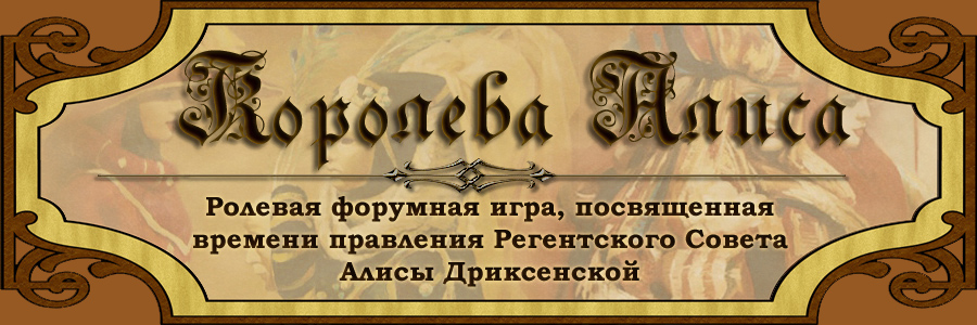 Регентский Совет королевы Алисы Дриксенской