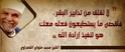 منتدى دكتور خالد أبو الفضل لفيديوهات و صوتيات و كتابات الشيخ محمد متولى الشعراوى