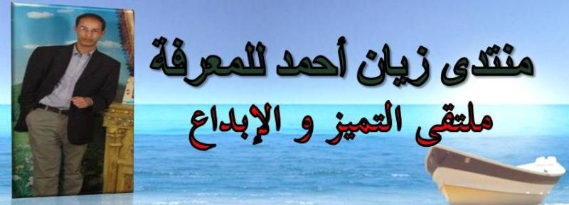 منتدى : زيان أحمد  للمعرفة