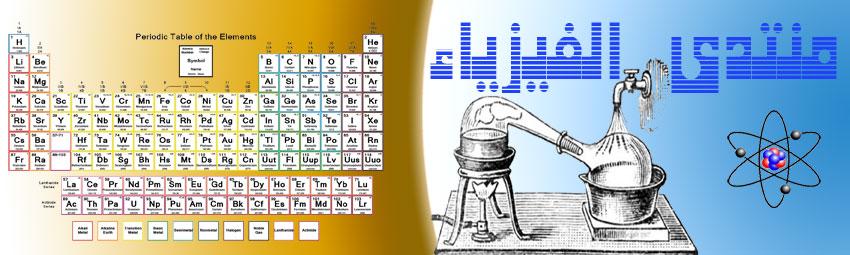 منتدى الفيزياء و الكيمياء