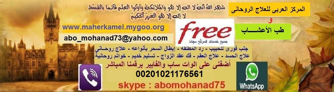 المركز العربى للعلاج الروحانى وطب الأعشاب 00201021176561