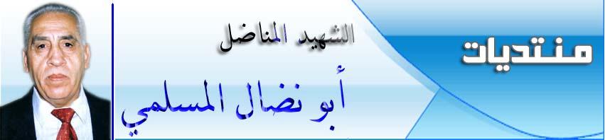 منتديات الشهيد المناضل أبو نضال المسلمي