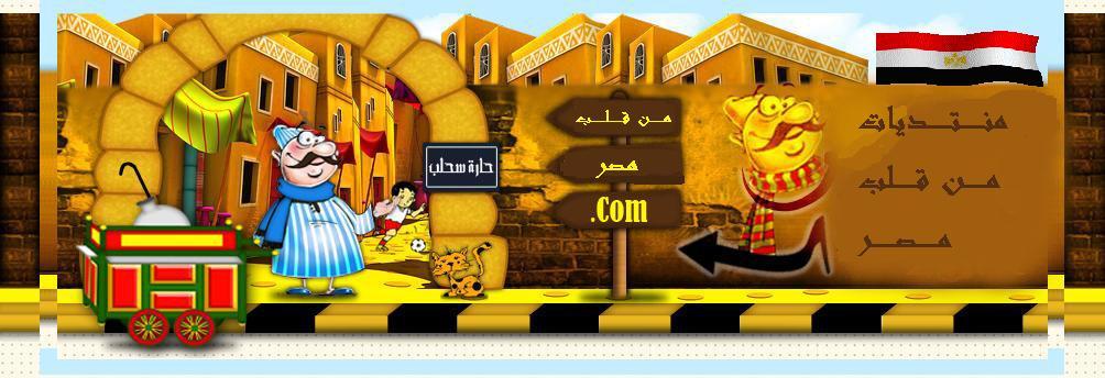 من قلب مصر