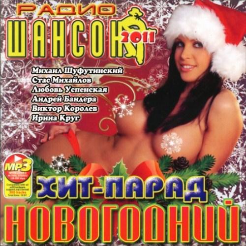VA / Хит-Парад Радио Шансон Новогодний (2010) MP3, 256 kbps