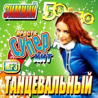 VA / Просто супер хит. Зимний 50/50 (2010) MP3, 256 Кбит/c