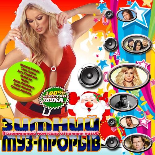 VA / Зимний муз-прорыв (2010) MP3, 256 Кбит/c