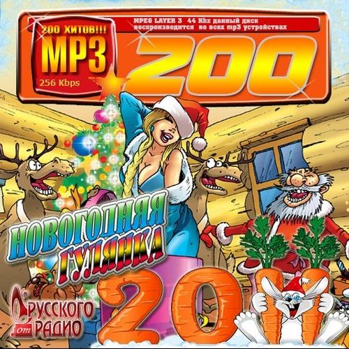 VA / Новогодняя гулянка (2010) MP3,256 kbps