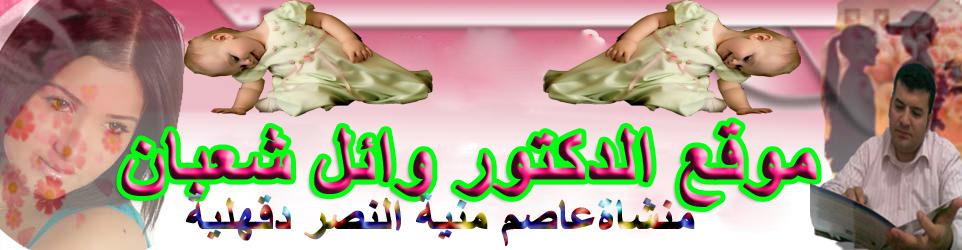 دكتور /وائل شعبان