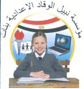 مدرسة نبيل الوقاد الاعدادية بنات