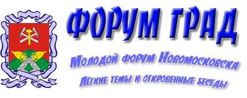 Новомосковск, Тульской области - городской форум