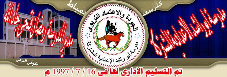 مدرسة أبو راشد الإعدادية المشتركة