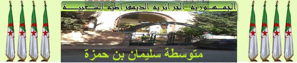 منتدى متوسطة سليمان بن حمزة