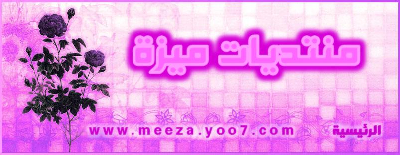 meeza