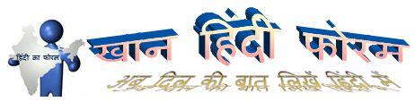 Khan Hindi Forum