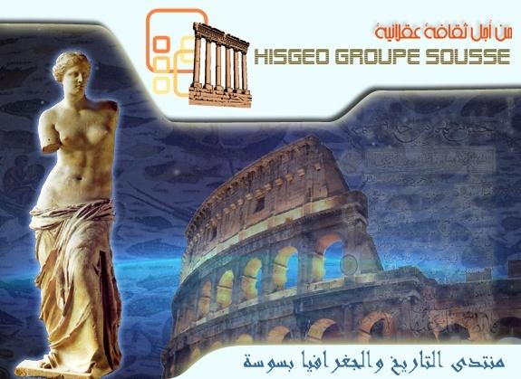 منتدى التاريخ و الجغرافيا بسوسة